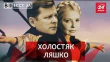 Вести.UA. Самый желанный холостяк Ляшко. Куры Захарченко