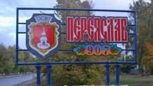 Переяслав-Хмельницький можуть перейменувати: деталі
