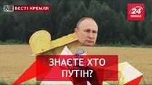 Вєсті Кремля. Літачки Дурова. Путін не виходить з-за океану