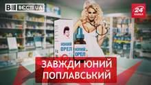 Вести.UA. Юный орел Михаил Поплавский. Герман дефилирует в Лавре