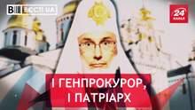 Вести.UA. Патриарх Юрий Луценко. Призраки Коммунистической партии