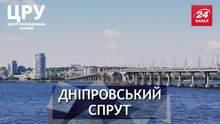 Как семья-мафиози заработала миллионы на ремонте скандального моста Днепра