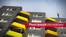 Реформа реєстрації місця проживання: що пропонує новий законопроект