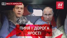 Вєсті Кремля. Слівкі. Царські гонки на КАМАЗі. Крайня межа