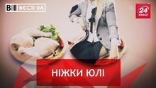 Вести.UA. Обнаженная Тимошенко. Радикальная болезнь