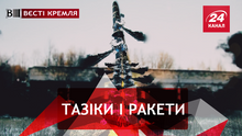 Вєсті Кремля. Ракети Путіна руйнують вітчизняний автопром. Атака дронів
