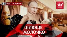 Вести Кремля. Бабушки Володи Путина. Бутафорский центр