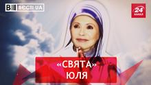Вести.UA. Альтер эго Тимошенко. Клещи в политике