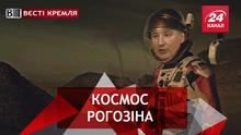 Вєсті Кремля. Рогозін знову на ракеті. День