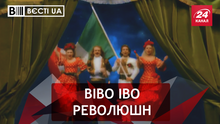 Вести.UA. Иво Бобул идет в президенты. Цирк Верховной Рады