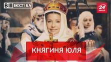 Вести.UA. Жир. Княжеские сутки в ВР. Белуччи по-украински