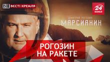 Вести Кремля. Сливки. Марсианин Розогин. Умереть за Путина