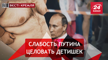 Вести Кремля. Сливки. Взрослые дети России. Тропинка дешевле, чем дорога