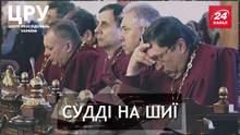 В Украине существует два Верховных Суда: почему государство платит судьям, которые не судят