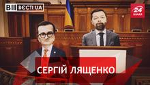 Вести.UA. Жир. Кто хочет отобрать у Ляшко звание главного короволюба. Оппонент Гройсмана