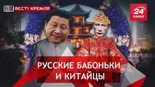 Вести Кремля. Сливки. Россия подставила одно место Китаю. Король неадекватов Джигурда