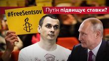 Освободить Сенцова: отпустит ли Путин украинского пленника?