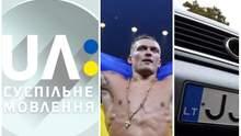 """Головні новини 18 червня: відключення каналу UA:ПЕРШИЙ, бій Усика та розмитнення """"євроблях"""""""