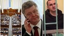 Головні новини 21 червня: плідний день у Раді, Порошенко знову говорив з Путіним і стан Сенцова