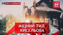 Вєсті Кремля. Дружина-помічниця Кисельова. Стартап відморозків
