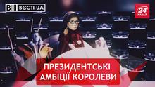 Вєсті.UA. Диктаторська імперія Тимошенко. Унікальні вміння Гончаренка