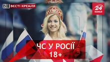 Вєсті Кремля. Гаряча вболівальниця. Байкерський шедевр