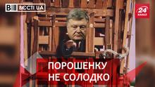 Вести.UA. Пожизненное заключение Порошенко. Торжественное открытие банкомата