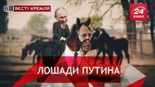 Вести Кремля. Сливки. Новый вид транспорта. Обладатели мух