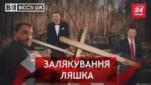 Вести.UA. Ляшко переживает по поводу кругляка. Виноват ли Пашинский