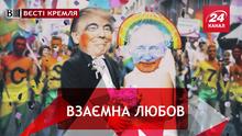 Вести Кремля. Особые отношения Путина и Трампа. Обливной понедельник для Жириновского