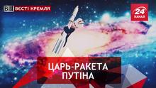 Вести Кремля. Царь-двигатель России. Золушка по-русски