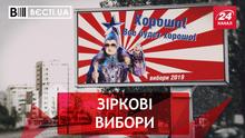 Вести.UA. Президент Сердючка. Неугомонная Тимошенко