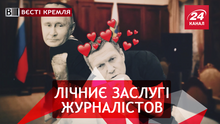 Вєсті Кремля. Подачки Путіна. Православні кидали