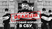"""Заступник голови СБУ подає до суду на журналістів програми """"Схеми"""""""