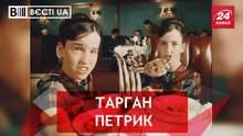 Вести.UA. Беда красного Пети. Пополнение ТОП-блогеров