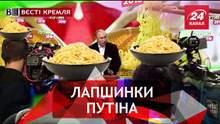 Вести Кремля. Макаронная фабрика россиян. Кость от Путина