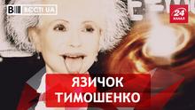 Вєсті.UA. Жир. Тимошенко і теорія Ейнштейна. Мі-мі-мішний депутат