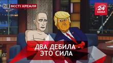 Вести Кремля. Сливки. Ждун Путина. Трамп – маленькая вареная макарошка