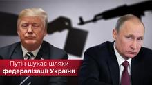 Ловля на живця: як Путін підкуповує Трампа референдумом на Донбасі