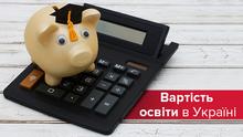 От геологов до юристов: стоимость обучения в украинских вузах
