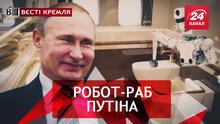 Вести Кремля. Черная метка от Путина. Туалетные роботы РФ