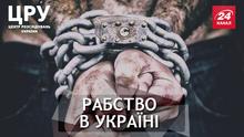 Чому українці стають рабами, а рабовласників майже ніколи не карають