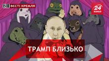 Вєсті Крємля. Слівкі. Путін і поганська магія. Відео Віди