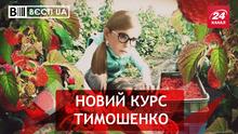 Вєсті.UA. Роман Тимошенко і Коломойського. Нелегальні комуністи