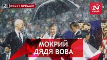 Вести Кремля. Ботоксы Путина. Показуха патриарха Кирилла