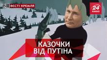 Вести Кремля. По щучьему велению Путина. Шойгу пугает ежа