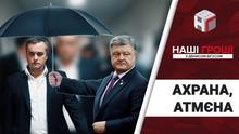 """""""Ахрана атмєна"""": Холодницького другий рік охороняє УДО за наказом Порошенка"""