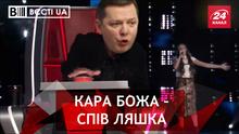 Вєсті.UA. Ляшко ґвалтує українців. Адвокат диявола Шуфрич
