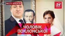"""Вести Кремля. Некрофилия Поклонской. """"Голос 60+"""""""