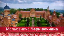 Путешествия по Украине: неповторимые места Черновицкой области, которые вдохновляют красотой